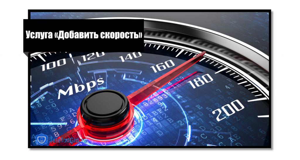 Добавление скорости