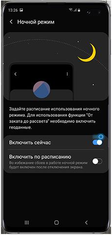 Android 9.0, новые функции, Ночной режим