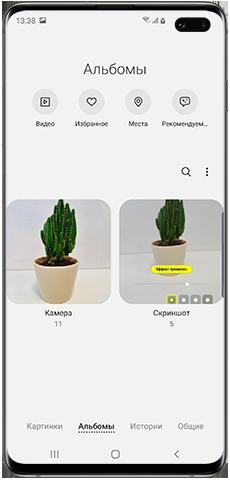 Android 9.0, новые альбомы в Галерее