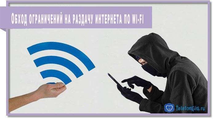 Вам необходимо осуществить обход ограничений на раздачу интернета по Wi-Fi? Данная инструкция будет полезна для вас.
