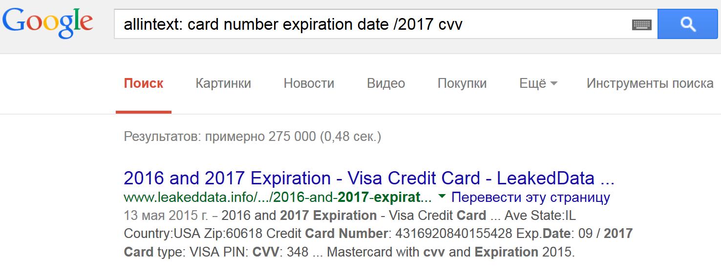 275 тысяч актуальных кредиток, фейков и ханипотов для любителей халявы