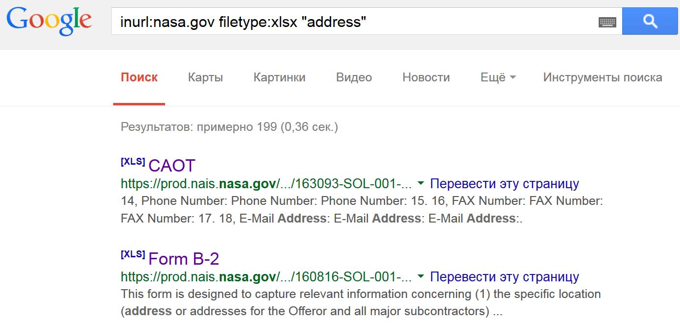Используя два оператора, можно получить «секретные» документы NASA за 0,36 с