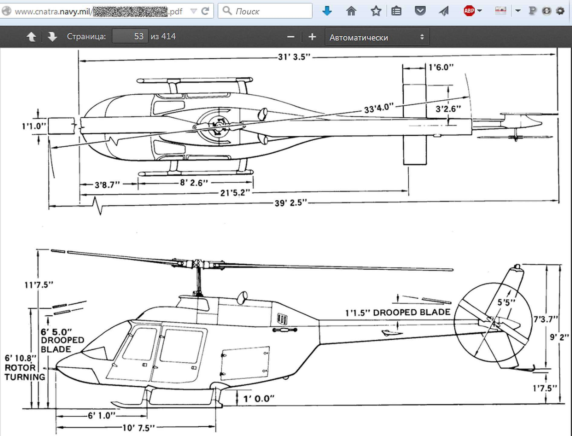 Чертеж из руководства к учебно-боевому вертолету TH-57С Sea Ranger