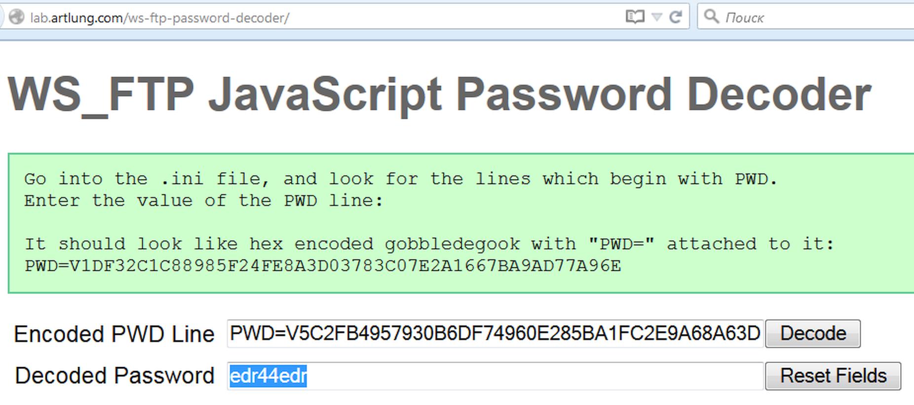 Расшифровка пароля занимает около секунды