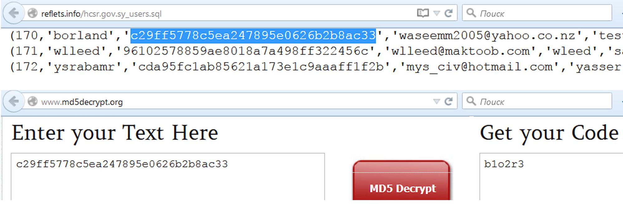 Подбор пароля по хешу MD5