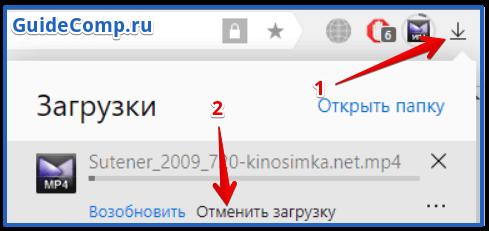 отменить загрузку в yandex browser где возможно