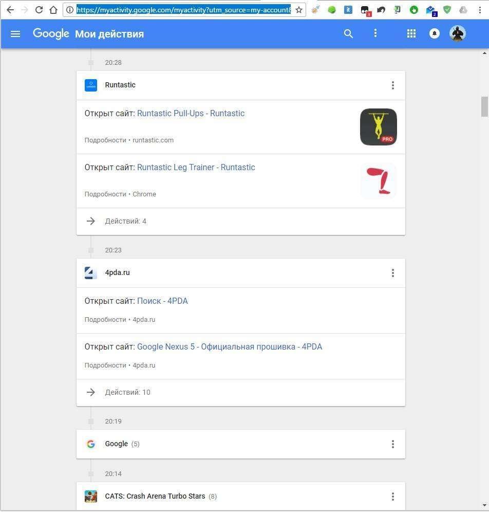 Хронология действий, собираемых Google